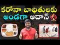 కరోనా పేషెంట్లకు ఆరోగ్యకర ఆహారం అందించిన ఆదాన్   Food Distribution for Covid Patients By Aadhan