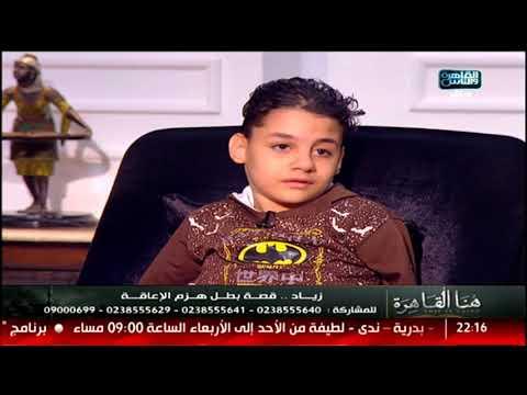 هنا القاهرة | زياد... قصة بطل هزم الإعاقة