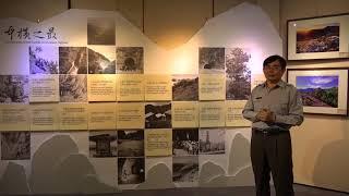 中橫時光隧道檔案展