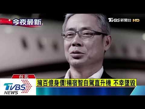 飛特立航空董座楊宿智 美國墜機身亡