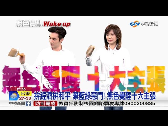無色覺醒十大主張! 跳出意識形態 台灣更好
