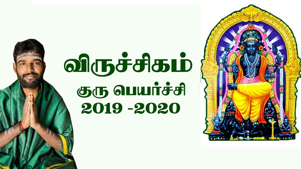 guru+peyarchi+2019