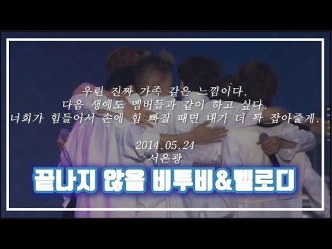 [비투비] 끝나지 않을 비투비&멜로디 (7years with BTOB)