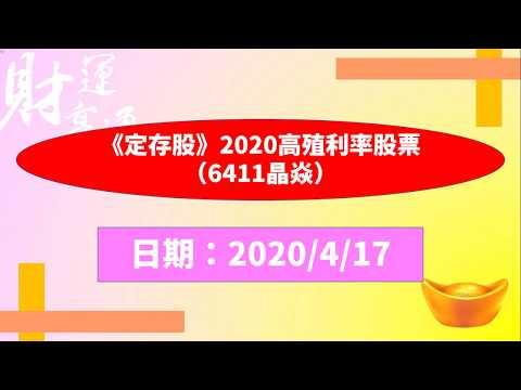 《定存股》2020高殖利率股票(6411晶焱)(20200417盤後)