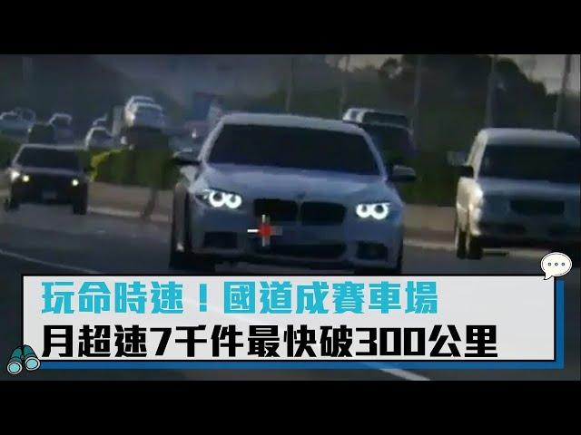 【有影】因為疫情 國道超速多車流少速度快竟達302公里