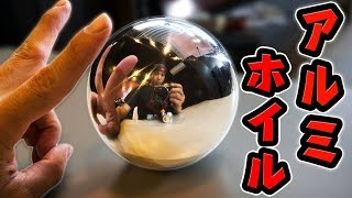 """""""チート級""""アルミホイルから溶かして極上の球体を作ってみた アルミ玉 I melted aluminum foil and made aluminum balls"""