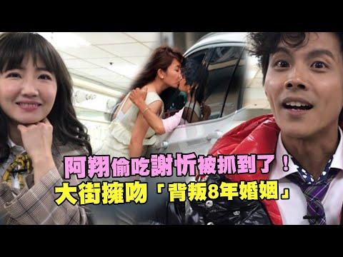 阿翔偷吃謝忻被抓到了! 大街擁吻「背叛8年婚姻」