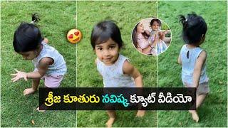 Sreeja's daughter Navishka walks in garden, cute moments..