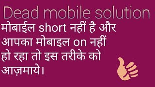 Itel 5231 dead solution - Durga Mobile Tech