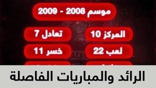 الرائد والمباريات الفاصلة في الدوري السعودي     -