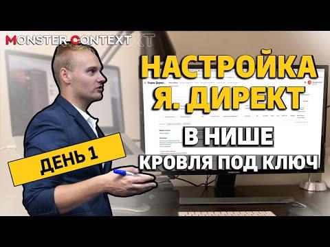 Как настроить Яндекс Директ 2021 ► Ниша «Монтаж кровли». День 1