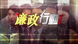 Xem Phim Đội Điều Tra Liêm Chính   Icac Investigators HD 2