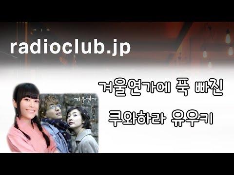 쿠와하라 유우키, 한국 드라마 겨울 연가에 푹 빠지다! - 쿠와쨩, 모부상의 목요 22시