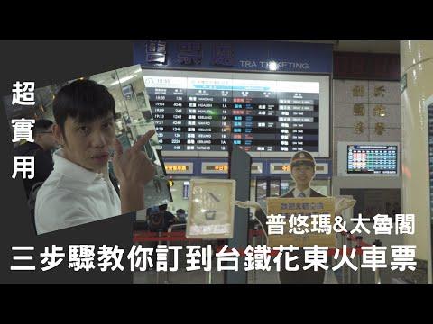 三步驟教你訂到台鐵花東火車票 【普悠瑪 & 太魯閣】