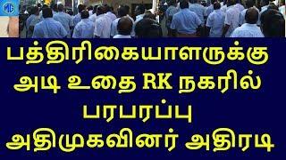 admk cadres attack reporters|tamilnadu political news|live news tamil