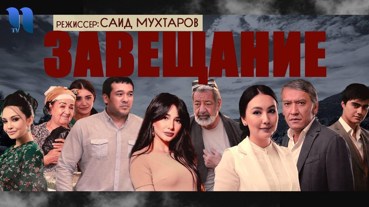 узбекскиефильмынарусскомязыке