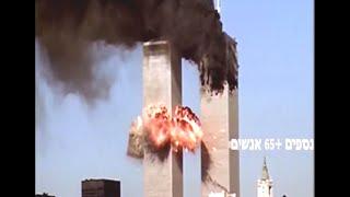 Toàn Cảnh Vụ Khủng Bố 11/09/2001