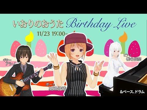 ●11/23 いおりのおうた Birthday Live!