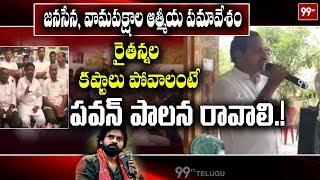 Janasena, CPM and CPI Leaders Meeting in Avanigadda | Krishna Dist | 99TV Telugu