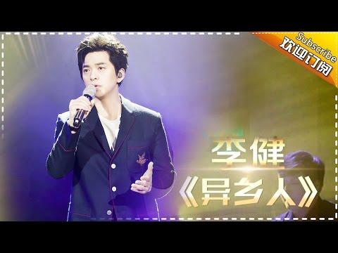 李健《异乡人》直击灵魂 -《歌手2017》第7期 单曲The Singer【我是歌手官方频道】