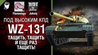 WZ-131 - Тащить, тащить и еще раз тащить! -  Под высоким КПД №63 - Johniq