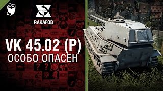 VK 45.02 (P) - Особо опасен №15 - от RAKAFOB