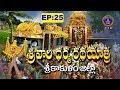 ధర్మరథయాత్ర | Dharmarathayatra | EP 25 | 17-03-19 | SVBC TTD