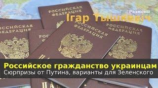 Российское гражданство украинцам:
