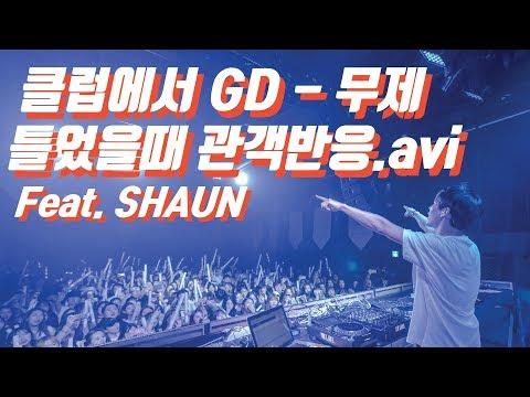 DJ 숀(SHAUN) - 지드래곤 무제 리믹스(G- Dragon Untitled Remix)