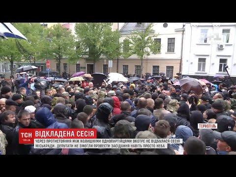 У Тернополі вкотре відклали сесію міськради через політичні сварки