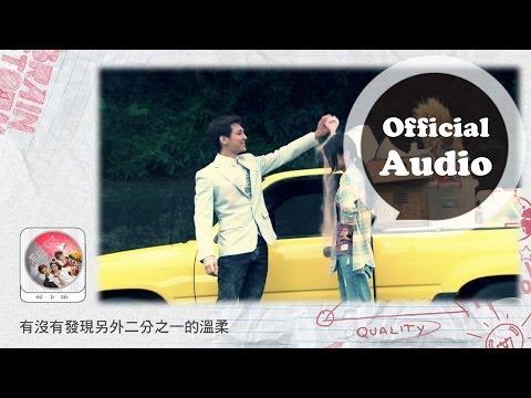 炎亞綸 Aaron Yan + G.NA - 1/2 (三立都會偶像劇「愛上兩個我」片頭曲) 官方版完整音檔 Official Audio