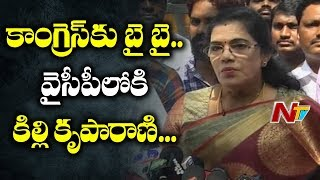 Killi Kruparani Speaks After Meeting YS Jagan..