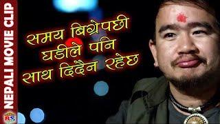 समय बिग्रेपछी घडीले पनि साथ दिदैन रहेछ  || Nepali Movie Clip || Killa