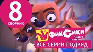 Новые МультФильмы - Мультик Фиксики - Все серии подряд - Сборник 8 (серии 45-50)