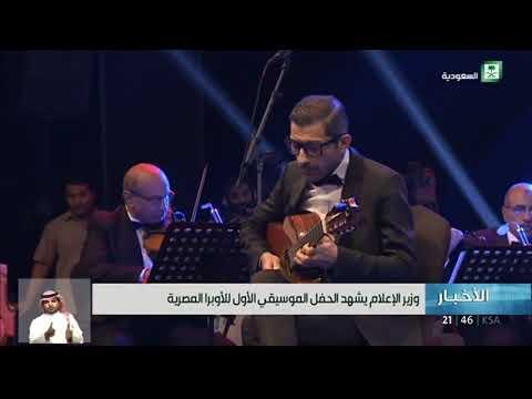 وزير الثقافة والإعلام يشهد الحفل الموسيقي الأول للأوبرا المصرية