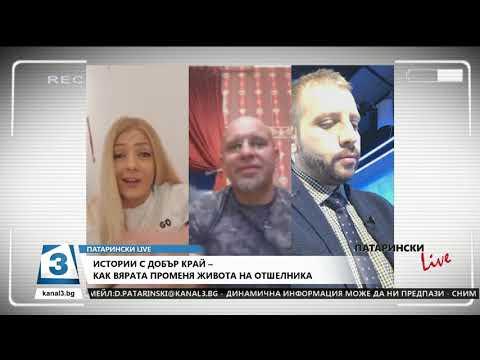 """""""Патарински LIVE"""" на 16.04.2020г: История с добър край. Как вярата промена живота на отшелника."""