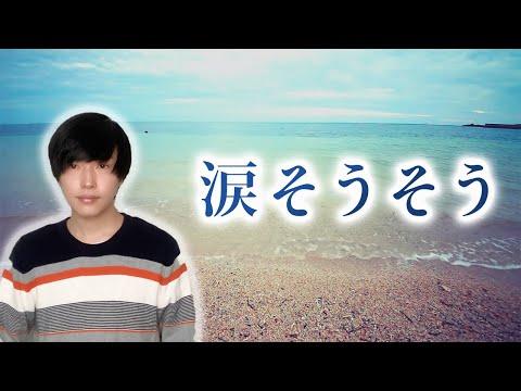 【男性カバー】涙そうそう / 夏川りみ  (フル歌詞付き)