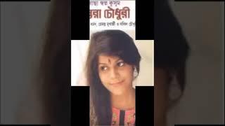 Ebar Ami Amar Theke - Ek Gocha Swapno Kushum By Antara Chowdhury