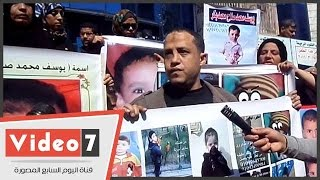 بالفيديو..أهالى أطفال مختطفين ينظمون وقفة احتجاجية أمام نقابة الصحفيين