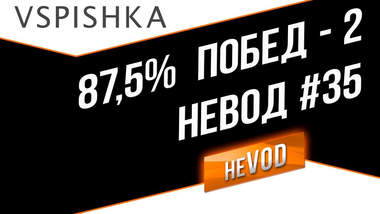 neVOD - 87,5% Побед за вечер. Ч2. Вспышка, Унфо, Фердинанд. [VPRO + ACES]