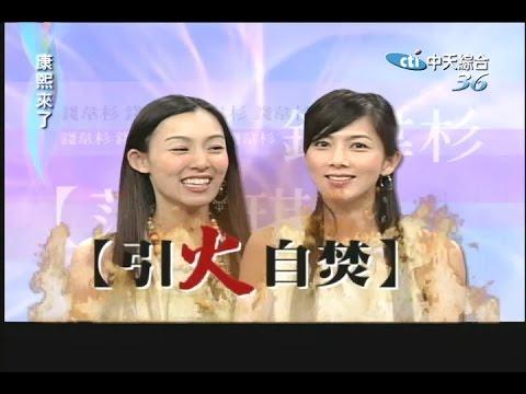 2005.07.01康熙來了完整版(第六季第56集) 傻大姐的異想世界-范瑋琪、錢韋杉