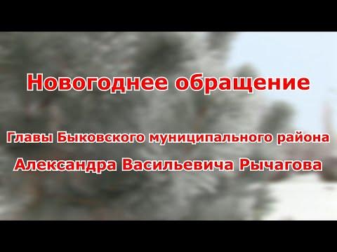 Новогоднее обращение главы Быковского муниципального района Александра Рычагова