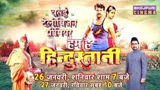 Hum Hai Hindustani I World Television Premiere @ Bhojpuri Cinema   Khesari Lal Yadav, Kajal   Promo