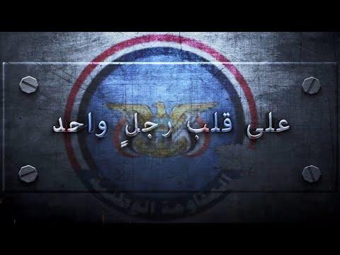 القوات المشتركة في الساحل الغربي... على قلب رَجل واحد - فيديو