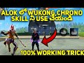 How to use Wukong,Chrono active skills in Alok character in free fire||Free fire pro tips and tricks