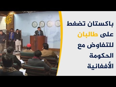 باكستان تضغط على طالبان للتفاوض مع الحكومة الأفغانية