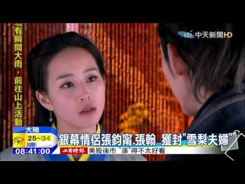 20151005中天新聞 銀幕情侶張鈞甯、張翰 獲封「雪梨夫婦」