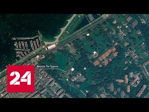 Виллу La Grange сфотографировали из космоса
