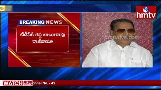 Another jolt to TDP as former MLA Gadde Babu Rao resigns..