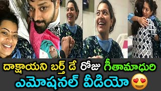 Geetha Madhuri shares emotional video on Daakshayani birth..